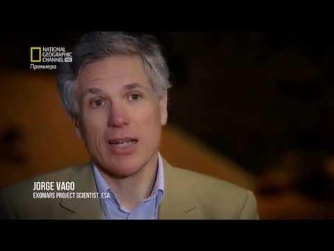 National Geographic / Екзомарс: В търсене на живот