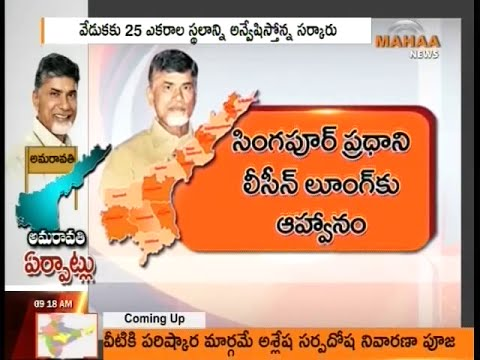 Chandrababu Naidu Invite Singapore PM  For AP Capital Amaravathi Sankusthapana Muhurtham
