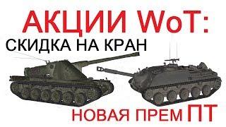 АКЦИИ WoT: СКИДКА на  Kranvagn, НОВАЯ ПРЕМ ИМБА Германии Kanonenjagdpanzer