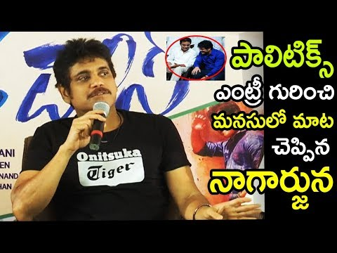 Nagarjuna Sensational Comments on His Political Entry And KTR | 2019 Elections | Life Andhra Tv