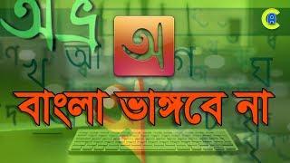 How to Fix Avro Keyboard Software Bengali Font Problem Bangla Tutorial   App Care BD