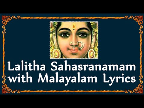 Lalitha Sahasranama Malayalam - Devotional Lyrics - Easy To Learn video