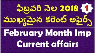 February Month 2018 Imp current affairs In Telugu Part 1 usefull for all competitive exams