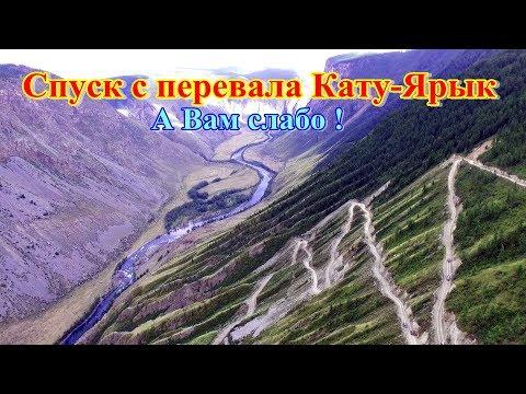 Перевал Кату-Ярык. Спуск в долину реки Чулышман на Алтае. А Вам слабо !