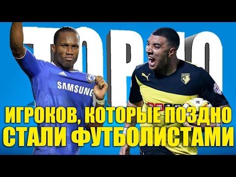 ТОП-10 игроков, которые поздно стали футболистами