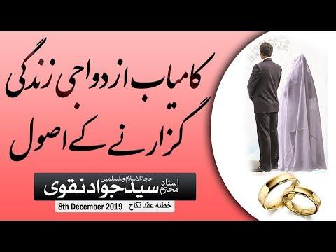 Kamiyaab Izdiwaaji Zindagi Guzarnay ke Usool | Ustad e Mohtaram Syed Jawad Naqvi