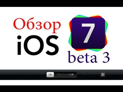 Обзор iOS 7 beta 3. Что же поменялось в новой beta? - YouTube