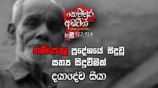 Dayadewa Seeya Kemmura Adaviya   FM Derana