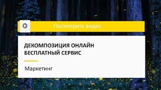Декомпозиция онлайн - бесплатный сервис (короткое представление)