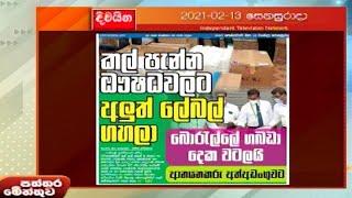 Paththaramenthuwa - (2021-02-13) | ITN