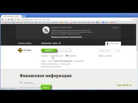 Видео как проверить исходящие звонки Билайн