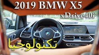 تجربة تكنولوجيا BMW X5 xDrive40i M Sport 2019 الجديدة بالكامل