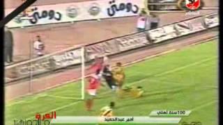 100 سنه اهلى ,,, امير عبد الحميد