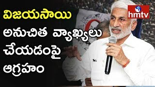 IAS Officers Association Serious On YCP MP Vijay Sai Reddy  | hmtv