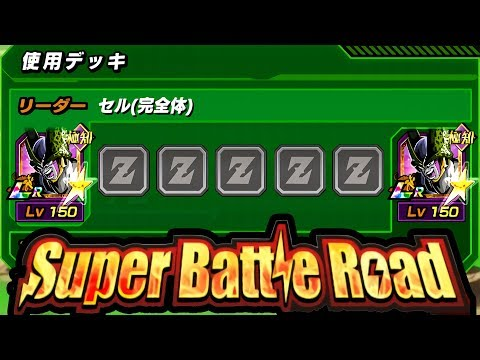 LR CELL SOLOS SUPER BATTLE ROAD?! Dragon Ball Z Dokkan Battle