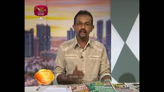 Ru Paththara  2021-01-19
