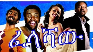Felashaw - Ethiopian Movie