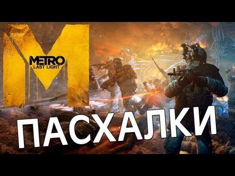 Metro: Last Light Пасхалки