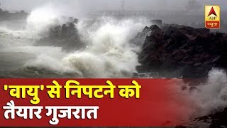 गुजरात में चक्रवाती तूफान 'वायु' से दहशत, लोगों को सुरक्षित जगह भेजा जाएगा | ABP News Hindi