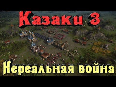 Казаки 3 - Нереальная война
