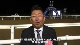 20180628栄冠賞 林和弘調教師