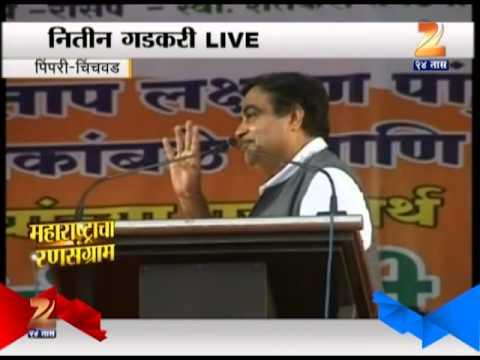 ZEE24TAAS : Nitin Gadkari LIVE From Pimpri Chinchwad