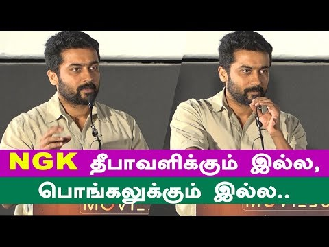 "Actor Surya Talk About ""NGK"" Release 