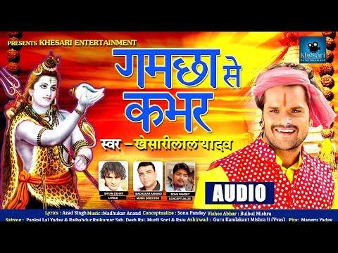 Gamcha Se Kabhar   Khesari lal Yadav   SUPRHIT BOL BAM SONG 2017
