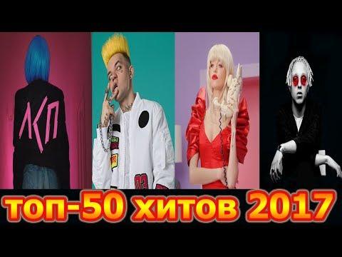 50 главных хитов 2017. ТОП-50 самых популярных песен 2017. ТОП ЛУЧШИХ ХИТОВ