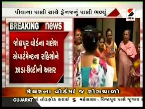 Sandesh News : Epidemic in Jodhpur Area of Ahmedabad