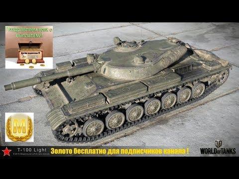 Т-100 ЛТ WoT Мастер. Лёгкий танк | СССР | X уровня. Проект лёгкого танка с вооружением от Т-100.