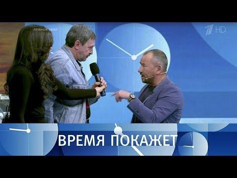 Крым: взгляд впрошлое. Время покажет. Выпуск от28.09.2017
