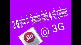 how to use reliance jio 4g sim in any 3g phone trick step by step
