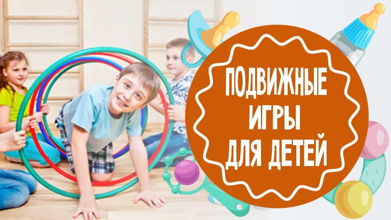 Конкурсы для детей 6 7 лет подвижные