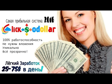 Заработать 50 долларов в день в интернете