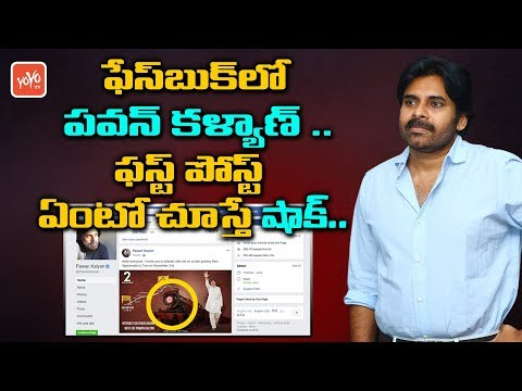 Pawan Kalyan Launches His Official Facebook Account | Janasena | AP Politics | TDP | YOYO TV Channel