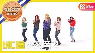 download lagu Weekly Idol Ep.293 Gfriend 2x Faster Version 'fingertip' gratis