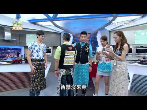 台綜-型男大主廚-20150709 五星級料理秀 意見領袖撕名牌