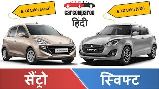 नई सैंट्रो 🆚 स्विफ्ट New 2018 Santro vs Swift Hindi Comparison Mileage Features Review
