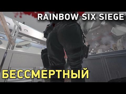 Rainbow Six Siege. Бессмертный