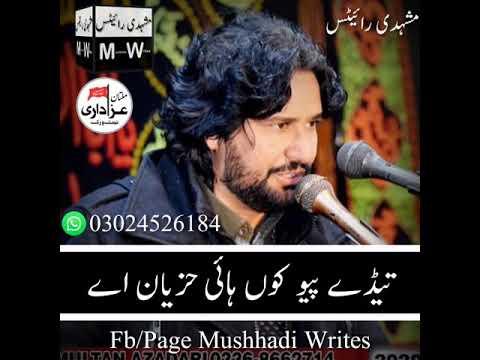 Zakir Malik Mudassir Iqbal Jhamra   WhatsApp Status 2020   Masiab