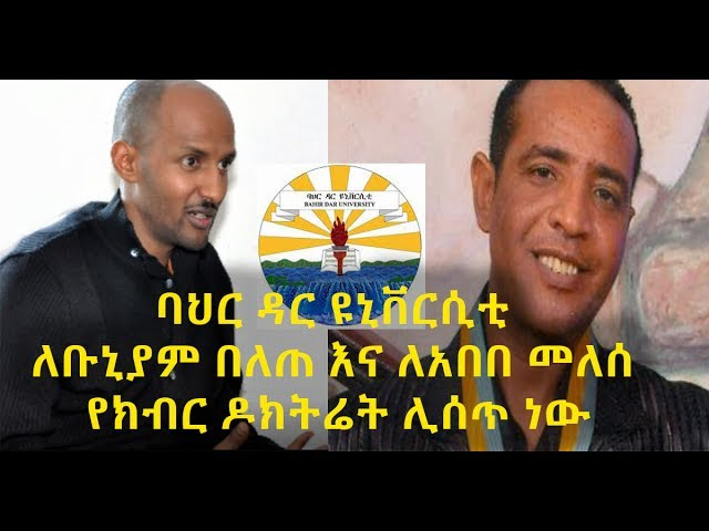 University of Gondar Confers Honorary Doctorate Degrees To Benyam Belete And Music Composer Abebe Me