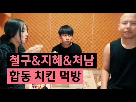 철구&지혜&처남 합동 치킨 먹방 (15.07.18방송) :: ChulGu