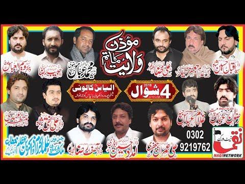 4 Shawal 8 June 2019 Live Majlis e Aza ilyas Colony...... Gujranwala  (NaqiNetwork LIve.)