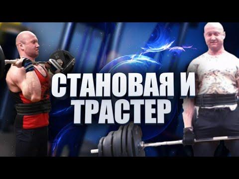 Становая тяга 220 кг и Трастер 80 на 2. Цель 240 и 100 на 2.