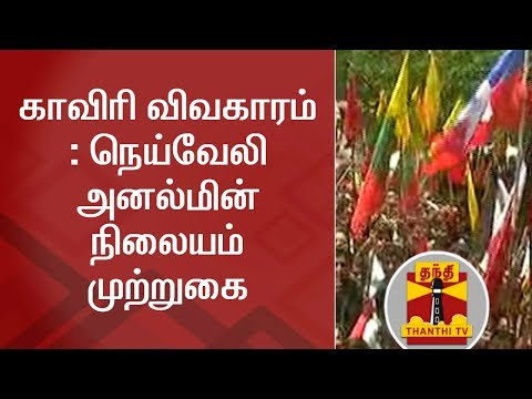 TVK Cadres lays siege to NLC | Cauvery Issue | Cauvery Management Board | Thanthi TV