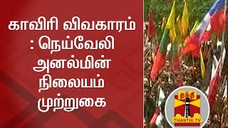 TVK Cadres lays siege to NLC   Cauvery Issue   Cauvery Management Board   Thanthi TV