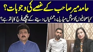 EP 361:  Why Hamid Mir Sb Is Angry? Siddique Jan & Maleeha Hashmey