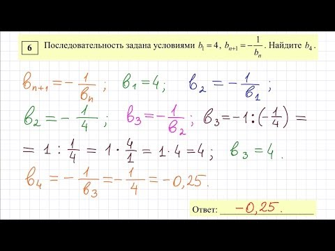 ГИА по математике 2014. Задача 6-2