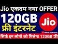 Jio 120GB फ्री इन्टरनेट ऑफर | Jio Bonanza Offer of 120GB free Additional Data on VIVO V9 thumbnail